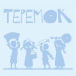 "Конкурс ""ТеремОК!"" (2014)"